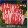 鹿児島黒豚 しゃぶしゃぶ(単品) ばら500g