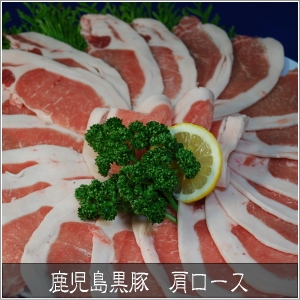 鹿児島黒豚 しゃぶしゃぶ(単品) 肩ロース500g