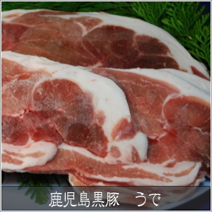 鹿児島黒豚 しゃぶしゃぶ(単品) うで500g
