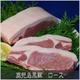 鹿児島黒豚 焼肉用(単品) ロース500g 写真2