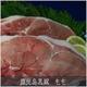 鹿児島黒豚 焼肉用(単品) もも500g - 縮小画像2