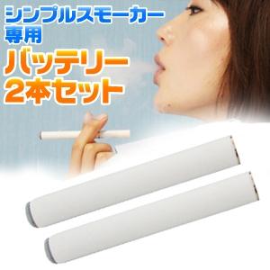 【交換用パーツ】電子タバコ 「Simple Smoker(シンプルスモーカー)」 予備用バッテリー2本セット - 拡大画像