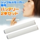 「Simple Smoker(シンプルスモーカー)」 予備用バッテリー2本セット