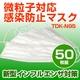 【新型インフルエンザ対策】3層医療用サージカルマスク TDK-N95 50枚セット