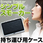 電子タバコ 「Simple Smoker(シンプルスモーカー)」 持ち運び用ケース