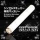 電子タバコ「Simple Smoker(シンプルスモーカー)」 交換用バッテリー(シルバー) 写真1