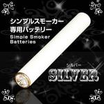 禁煙 電子タバコ 通販 電子タバコ 「Simple Smoker(シンプルスモーカー)」 交換用バッテリー(シルバー)