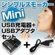 電子タバコ 「Simple Smoker Mini(シンプルスモーカー ミニ)」 USB充電器+USBアダプタセット