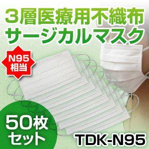 3層医療用サージカルマスク TDK-N95 NEW50枚セット - 拡大画像