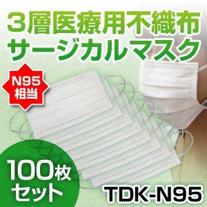 【新型インフルエンザ対策】3層医療用サージカルマスク TDK-N95 NEW50枚入り×2 (100枚セット)