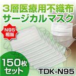 3層医療用サージカルマスク TDK-N95 NEW50枚入り×3(150枚セット)