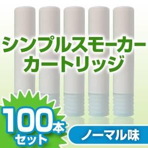 電子タバコ「Simple Smoker(シンプルスモーカー)」 カートリッジ ノーマル味 100本セット