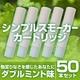 電子タバコ「Simple Smoker(シンプルスモーカー)」 カートリッジ ダブルミント味 50本セット 写真1