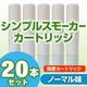 【日本製】電子タバコ 「Simple Smoker(シンプルスモーカー)」 カートリッジ ノーマル味 20本セット - 縮小画像1