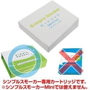 【安全な国産カートリッジ】電子タバコ NEW「Simple Smoker(シンプルスモーカー)」 カートリッジ ノーマル味 20本セット