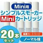 【日本製】電子タバコ 「Simple Smoker Mini(シンプルスモーカー ミニ)」 カートリッジ ノーマル味 20本セット