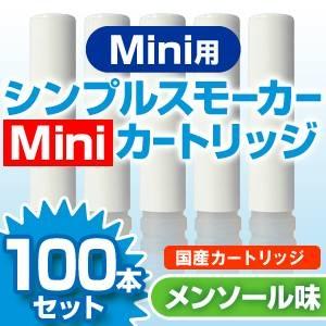 【日本製】電子タバコ 「Simple Smoker Mini(シンプルスモーカー ミニ)」 カートリッジ メンソール味 100本セット - 拡大画像