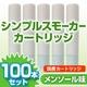 【国産】NEW「Simple Smoker(シンプルスモーカー)」 カートリッジ メンソール味 100本セット