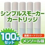 【日本製】電子タバコ 「Simple Smoker(シンプルスモーカー)」 カートリッジ メンソール味 100本セット