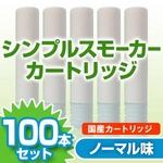 【日本製】電子タバコ 「Simple Smoker(シンプルスモーカー)」 カートリッジ ノーマル味 100本セット