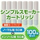 【安全な国産カートリッジ】電子タバコ NEWSimple Smoker (シンプルスモーカー)カートリッジ 100本セット(ノーマル味50本 メンソール味50本)