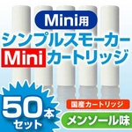 【日本製】電子タバコ 「Simple Smoker Mini(シンプルスモーカー ミニ)」 カートリッジ メンソール味 50本セット