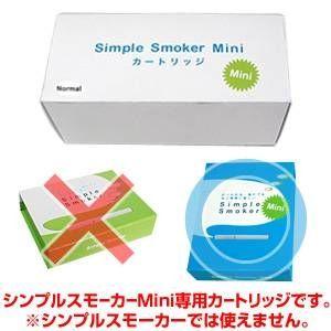 【安全な国産カートリッジ】電子タバコ Simple Smoker Mini(シンプルスモーカーMini) 専用カートリッジ ノーマル味 50本セット