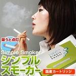 【日本製カートリッジ】電子タバコ 「Simple Smoker(シンプルスモーカー)」 スターターキット(本体+カートリッジ30本セット 携帯ケース&ポーチ)