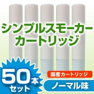 【日本製】電子タバコ 「Simple Smoker(シンプルスモーカー)」 カートリッジ ノーマル味 50本セット - 拡大画像