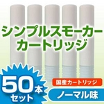 【安全な国産カートリッジ】電子タバコ NEW「Simple Smoker(シンプルスモーカー)」 カートリッジ ノーマル味 50本セット