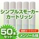 【日本製】電子タバコ 「Simple Smoker(シンプルスモーカー)」 カートリッジ メンソール味 50本セット - 縮小画像1