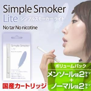 【日本製カートリッジ】電子タバコ 「Simple Smoker Lite(シンプルスモーカー ライト)」 ボリュームパック(メンソール味2セット+ノーマル味2セット)