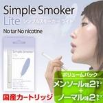 【国産カートリッジ】電子タバコ 「Simple Smoker Lite(シンプルスモーカー ライト)」ボリュームパック(メンソール味2セット+ノーマル味2セット)