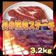 ◇炎の焼肉ステーキ◇3.2kg 写真1