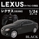 LEXUSライセンス商品【ラジコン レクサス(IS350) 1/24サイズ ブラック】