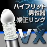 【男性器矯正リング】 VX(ヴイエックス)