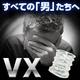 【男性器矯正リング】 VX(ヴイエックス) - 縮小画像2