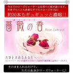 薔薇の香 画像3