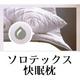 《蒸れを抑え爽快な睡眠》ソロテックス<strong>快眠枕</strong> 税込12,799円<送料無料>