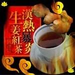 漢熱暴炎生姜紅茶