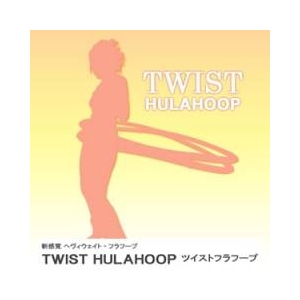 ツイストフラフープ(TwistHulahoop)