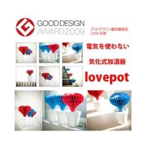 自然気化式加湿器 「lovepot」(ラブポット)