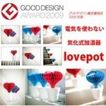 自然気化式加湿器 「lovepot」 ¥4,680