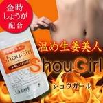 金時ショウガ配合 ショウガール (お徳用2袋セット)