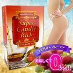 【美容・ダイエット】スーパーキャンドルリッチ  ¥2,979