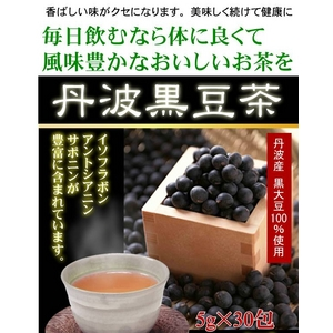 送料無料!丹波産黒豆茶 6箱セット