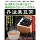 丹波産黒豆茶 6箱セット 写真1