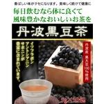 丹波産黒豆茶 6箱セットの画像