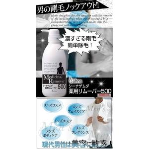 ビューナ シーナゲムダ薬用リムーバー500(医薬部外品)