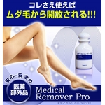 【送料無料】 メディカルリムーバープロ 3本セット激安通販